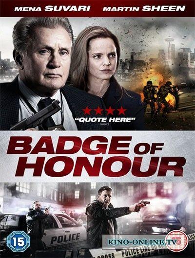 Знак почёта / Badge of Honor (2015)