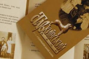 Ліквідацію «Старокиївського банку» продовжили на рік