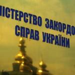 МЗС України заявив, що компромісу з Росією по Криму не буде
