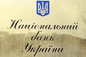 НБУ відкликав у двох банків ліцензії на валютні операції
