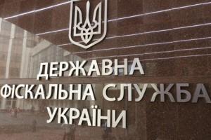 Мін'юст України проводить перевірку в Госфіскальной службі