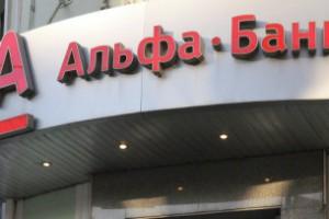 Збиток Альфа-Банку Україна в січні-вересні склав 916.1 млн грн