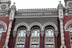 НБУ візьме під контроль оцінку заставного майна