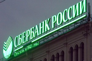 «Сбербанк Росії» буде працювати в Україні під іншою назвою