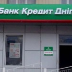"""Агрохолдинг KSG Agro реструктуризував кредит на $ 6.5 млн у банку """"Кредит Дніпро"""""""