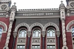 НБУ планує заощадити за рахунок реорганізації близько 490 млн грн