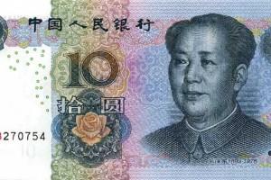 ЦБ Китая понизил курс юаня до минимума за 4,5 года
