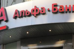 «Альфа-Банк» рассказал о будущем украинской дочки UniCredit