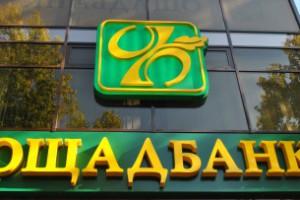 Ощадбанк досрочно погасил кредит рефинансирования НБУ на 1,589 млрд грн