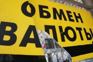 В 2015 году количество обменников выросло на 70%, — НБУ