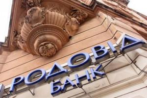НБУ объявил о ликвидации одного из государственных банков