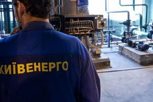 Новые тарифы на отопление: сколько заплатят киевляне