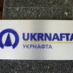 """""""Укрнафта"""" в 2015г сократила добычу нефти 10,5%, конденсата – на 25,3%"""