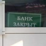 НБУ вскоре может начать ликвидацию малых банков
