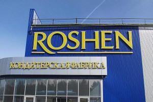 Фабрика «Рошен» без конкурса получила землю в Борисполе