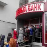 Что происходит с долгами Дельта Банка