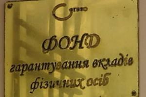 ФГВФЛ продает кредиты банка «Надра» за 0,07% долга