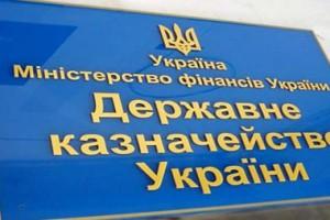 Госказначейство начало блокировать счета украинских городов