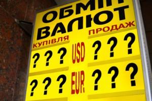 В Украине хотят ужесточить требования к обмену валюты