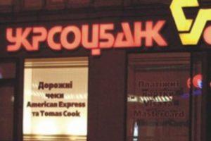 В первом квартале Укрсоцбанк вышел на прибыль