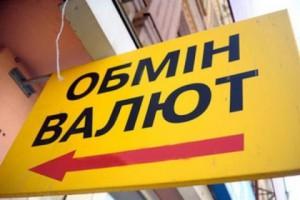 Нацбанк упростит правила обмена валют