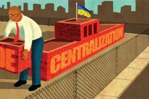 Кабмин одобрил финансирование децентрализации за средства ЕС