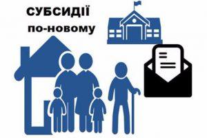 Субсидии в Украине будут начисляться по-новому