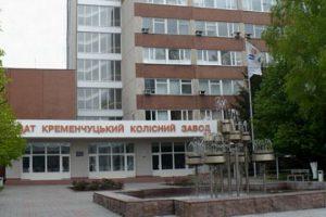 Кременчугский колесный завод сократил производство