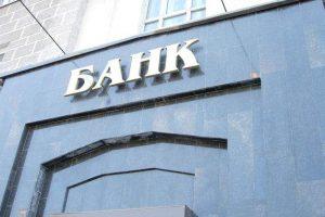 Финанс Банк начинает самоликвидацию