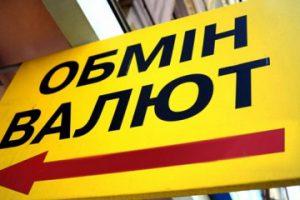 В апреле украинцы активно «сбрасывали» наличную валюту