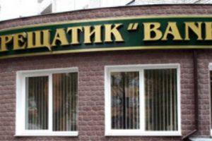 """Полиция связывает банк """"Крещатик"""" с обналичкой, отмыванием денег и воровством из бюджета"""