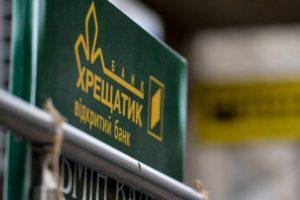 Фонд гарантирования вкладов начинает выплаты вкладчикам банка «Хрещатик»