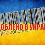 Почему в ЕС не хотят украинских товаров