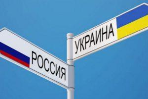 Украина введет ответные меры на торговую агрессию РФ