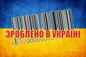 Украинские товары могут запретить в ЕС