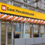 ФГВФЛ выплатит деньги не всем вкладчикам банка «Михайловский»