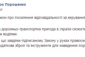 Порошенко подписал закон об огромных штрафах за вождение в пьяном виде