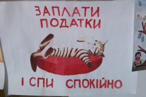 Налоги в Украине не дают спокойно работать бизнесу