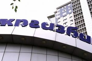 Высший хозяйственный суд отменил постановление о взыскании средств с «Укргазбанка»