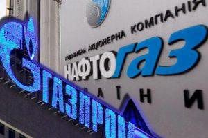 В Стокгольме начинается судебный процесс между «Нафтогазом» и Газпромом»