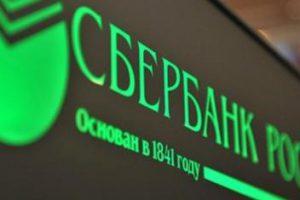 Сбербанк сменил главу украинской «дочки»