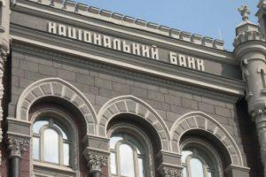 НБУ будет покупать и продавать банкам валюту на конкурсной основе