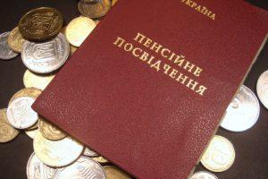 Рада назвала тех, кому положены досрочные пенсии