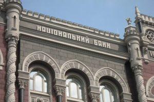 НБУ рассматривает возможность внедрения электронной валюты