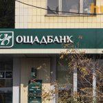 Ощадбанк продолжит принимать коммунальные платежи без комиссии