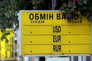 Украинцы больше не будут платить за обмен валют