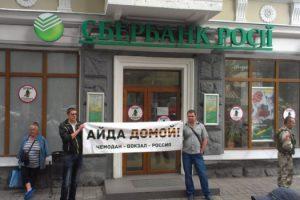 Количество российских банков в Украине продолжает сокращаться