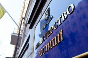 Минюст планирует объявить повторный конкурс на должность главного люстратора