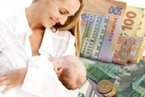 Пособие при рождении ребенка: сколько будут платить украинцам
