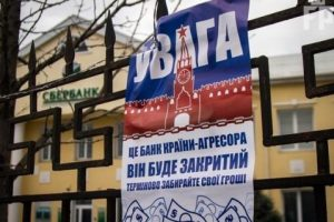 Нацбанк выступил против блокирования российских банков